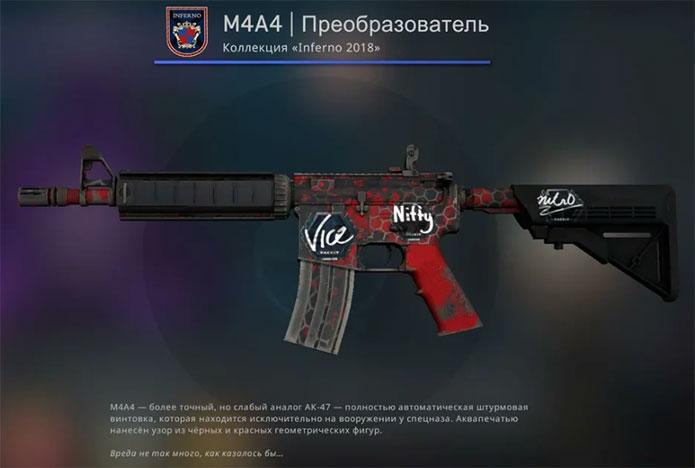 Скин в CS:GO - M4A4 Преобразователь