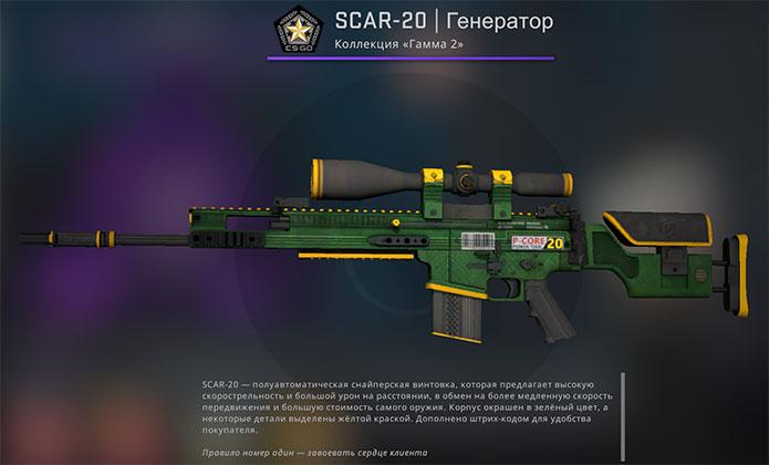 Скин в CS:GO - SCAR-20 Генератор