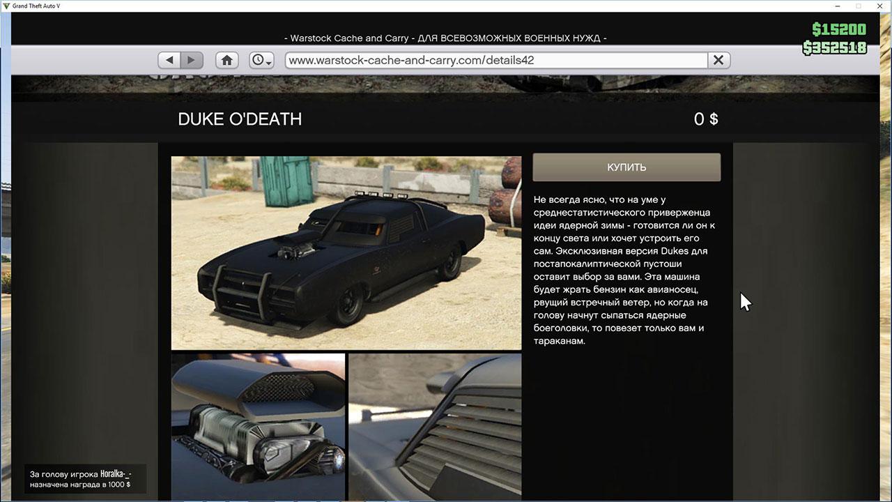 Бесплатная тачка в GTA 5