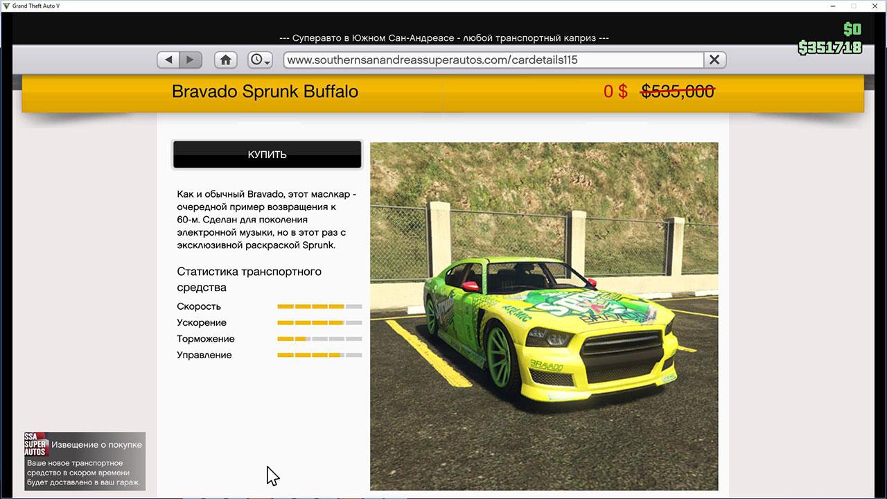 Бесплатные машины в GTA 5