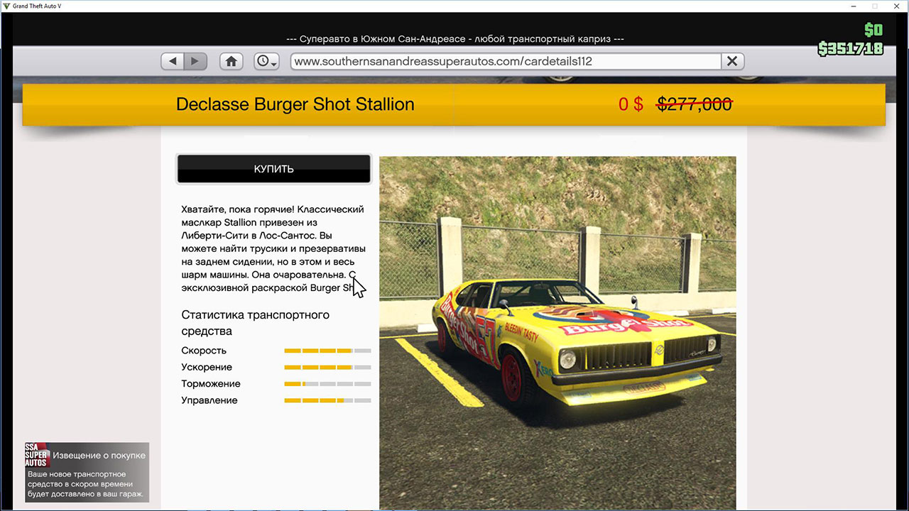 Халявная машина в GTA 5