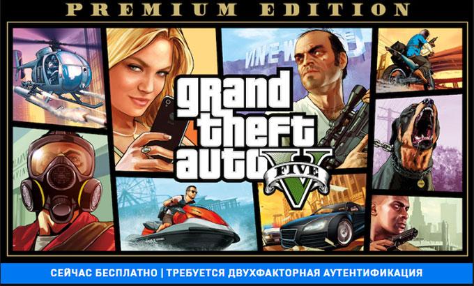 GTA 5 бесплатно
