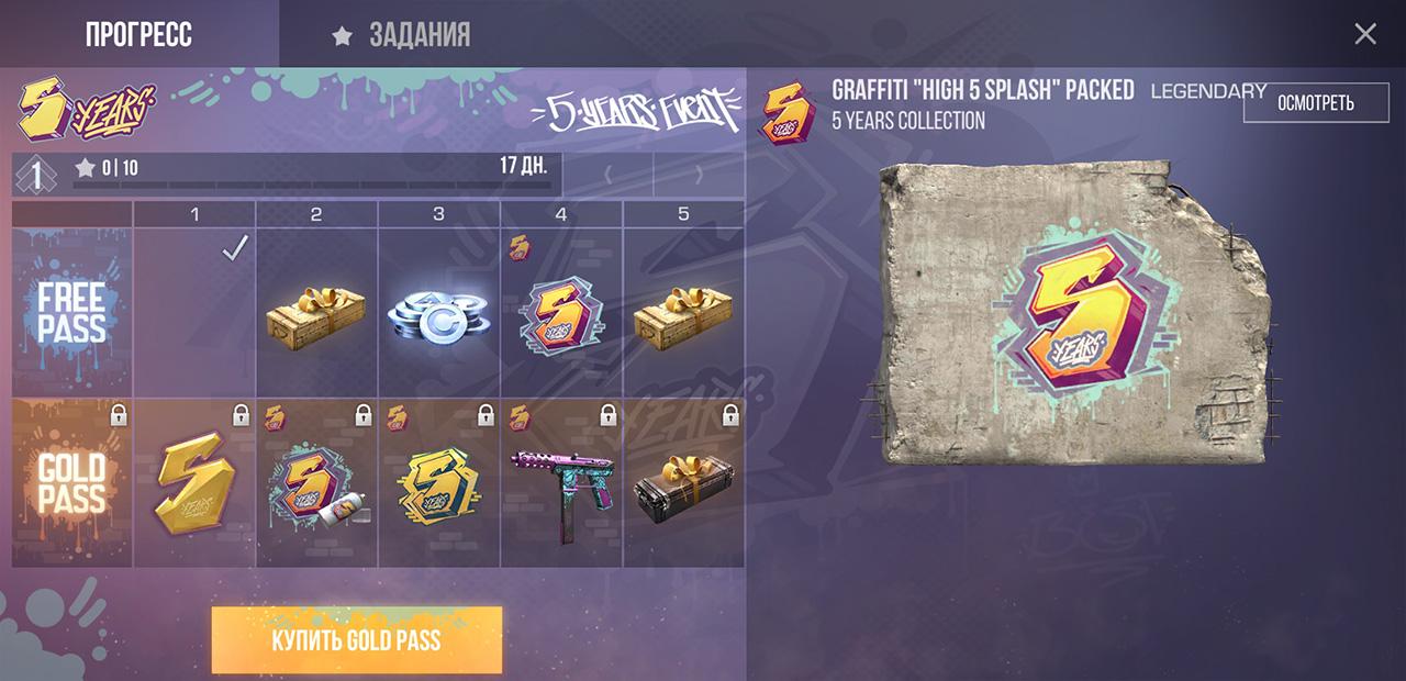 Награды в Standoff 2