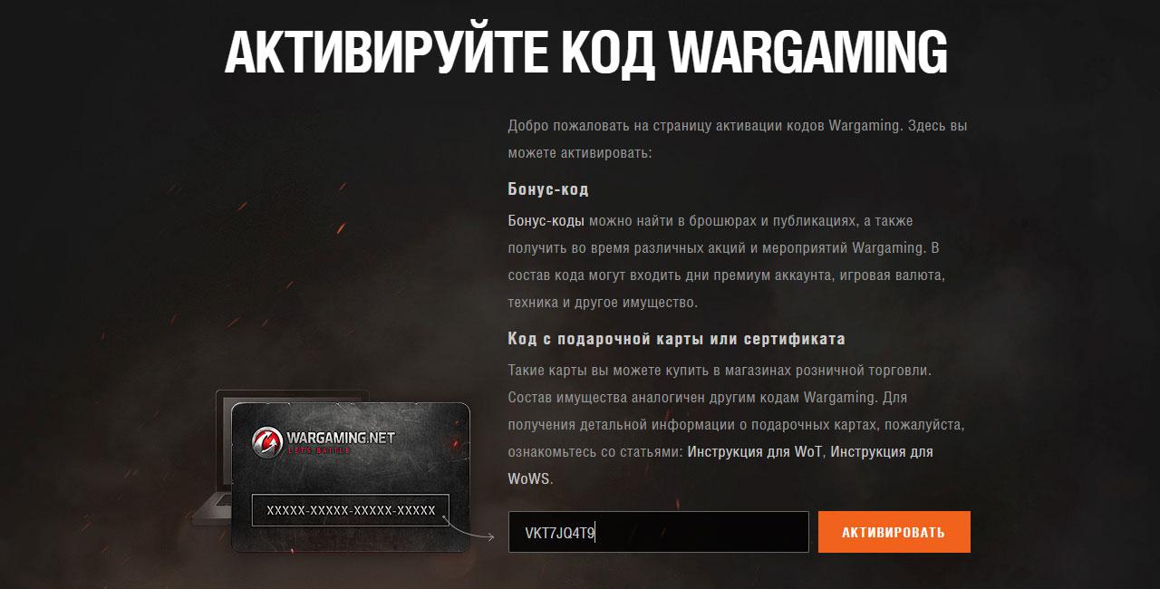 Бонус-код в танках
