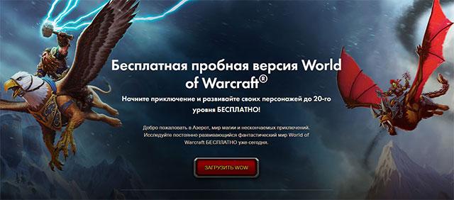 Бесплатно играть в World of Warcraft
