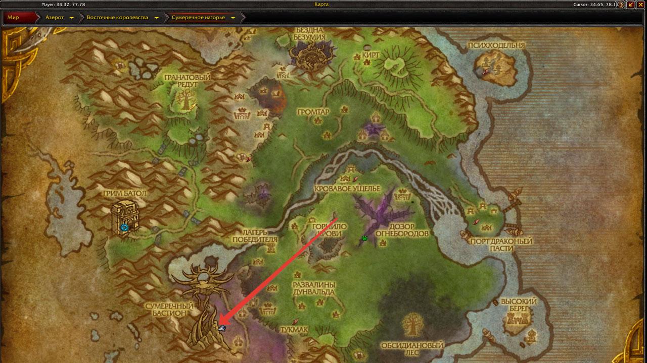 Сумеречный бастион - на карте, координаты