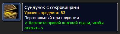 Сундучок с сокровищами в World of Warcraft