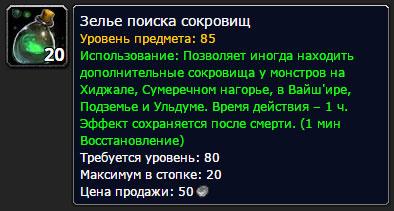 Зелье поиска сокровищ в World of Warcraft