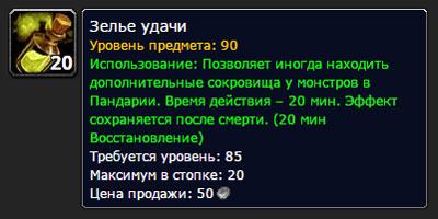 Зелье удачи в World of Warcraft