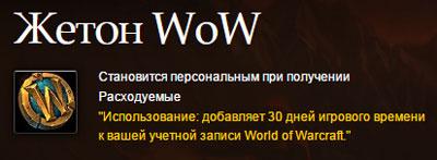Жетон WoW