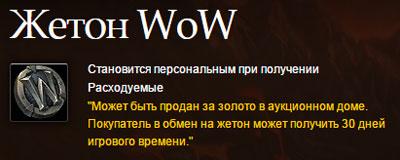 Жетон WoW - покупка за реал