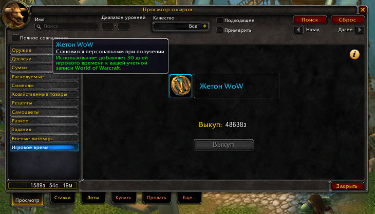 Жетон WoW на аукционе в игре